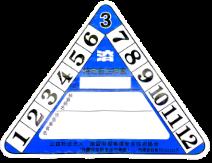 検査済み標章